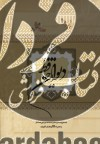 دیوان حافظ،همراه با سی دی (تصویری)