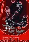 خواجه مخوف (آغا محمدخان قاجار و تلخکامیهای شاهزاده زند،لطفعلی خان)