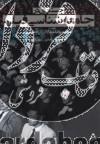 جستاری در جامعه شناسی فیلم (مجموعه مقالات پژوهشی)