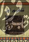 تاریخ شاهنشاهی بزرگ ساسانی 2 (شاهپور اول)