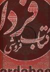 قرآن کریم همراه با شرح آیات منتخب
