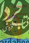 101 بیماری از نگاه شعر و کاریکاتور