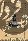 سیاست مدار مورخ (زندگی،آثار و اندیشه های میرزاحسن خان مشیرالدوله (پیرنیا))