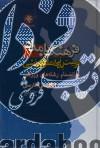 فرهنگ بامداد تربیت بدنی و علوم ورزشی انگلیسی-فارسی جیبی