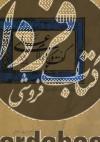گفتگو با امام علی (ع) دفتر اول