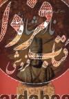 زندگی پرماجرای نادرشاه افشار- ناجی ایران