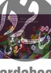 گنجینه ارزشمند ادبیات فارسی (کلیله و دمنه 4)