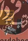 هدایای دربار پهلوی به بیگانگان