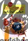 قصههایی برای خواب کودکان(تابستان)