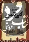 شاهزاده امی تیس (نگینی گمشده در تاریخ کهن ایران باستان)،(2جلدی)