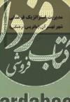 مدیریت استراتژیک فرهنگی شهر تهران(3ج)