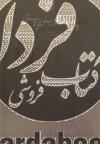 واژهنامه گویش اردستان