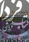 آموزشهای نو حقوق و روابط بینالملل