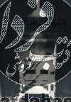 شهاب ثاقب(نمایشنامه)