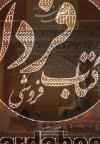 اصفهان میراث اهورایی