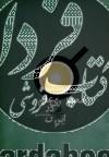 معماری علم در ایران