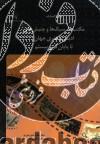 دایره المعارف مکتب ها و سبک ها و جنبش های ادبی و هنری جهان