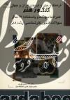 فرهنگ و هنر و ادبیات ایران و جهان (کنکور هنر)