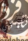 هشت کتاب سهراب سپهری(باجعبه)