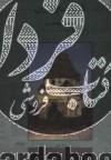 تاریخ مازندران(ج1)