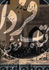 ایران قدیم (مهد تمدن جهان)