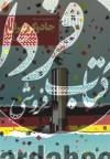 جادوگر تهران(نمایشنامه،دوزبانه)