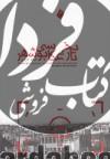 تاریخ عکاسی بوشهر