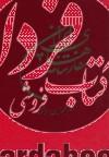 سفارتنامههای ایران