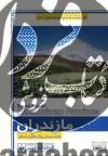 نقشه سیاحتی و گردشگری استان مازندران کد 516