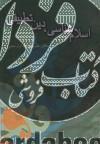 اسلام شناسی دین تطبیقی