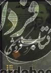 سیدی رمضان و قدر
