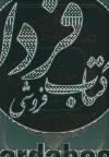 کلیات مفاتیح الجنان وزیری- خط موسوی