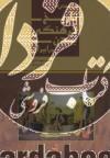 درآمدی بر تاریخ فرهنگی بدن در ایران