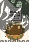 خواجه رشیدالدین فضلالله