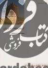 از ایران چه می دانم؟(کبوتر خانه در ایران)