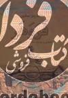 هفت رمز نمادین فروهر