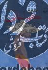 کیمیا خاتون (داستانی از شبستان مولانا)