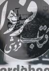 یوسف آباد،خیابان سی و سوم