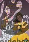 شاهزاده خانمها(رنگآمیزی)