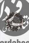 قرآن کریم(وزیری،رضوانیفرد)