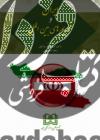 ایران و تحریم های بین المللی