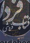 دیوان اوحدی اصفهانی(مراغی)