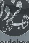 سالهای ابری (2جلدی)