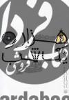 ادبیات ایران از دیروز تا امروز(هزارویکشب)