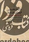 تاریخ نخستین فرهنگستان ایران به روایت اسناد