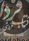 سخنان حضرت امیرالمومنین علی(باقاب،وزیری)