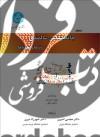 دستنامه جامعه شناسی سالمندی روندها و نظریه ها