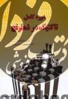 دوره کامل تاکتیک در شطرنج