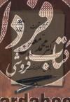 مجموعه مقالات دکتر محمد معین(2ج)