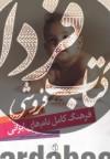 فرهنگ کامل نامهای ایرانی(شومیز)